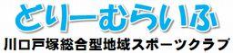 NPO法人 川口戸塚総合型地域スポーツクラブ「どりーむらいふ」