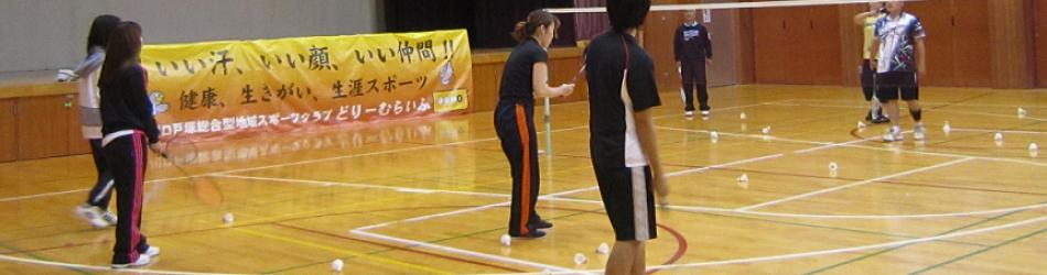 川口戸塚総合型地域スポーツクラブ「どりーむらいふ」は、地域住民の自主的な社会参加、青少年の健全育成と豊かなスポーツライフの実現、公益の増進に寄与することを目的とする非営利団体です。